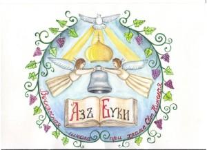 Эмблема воскресной школы